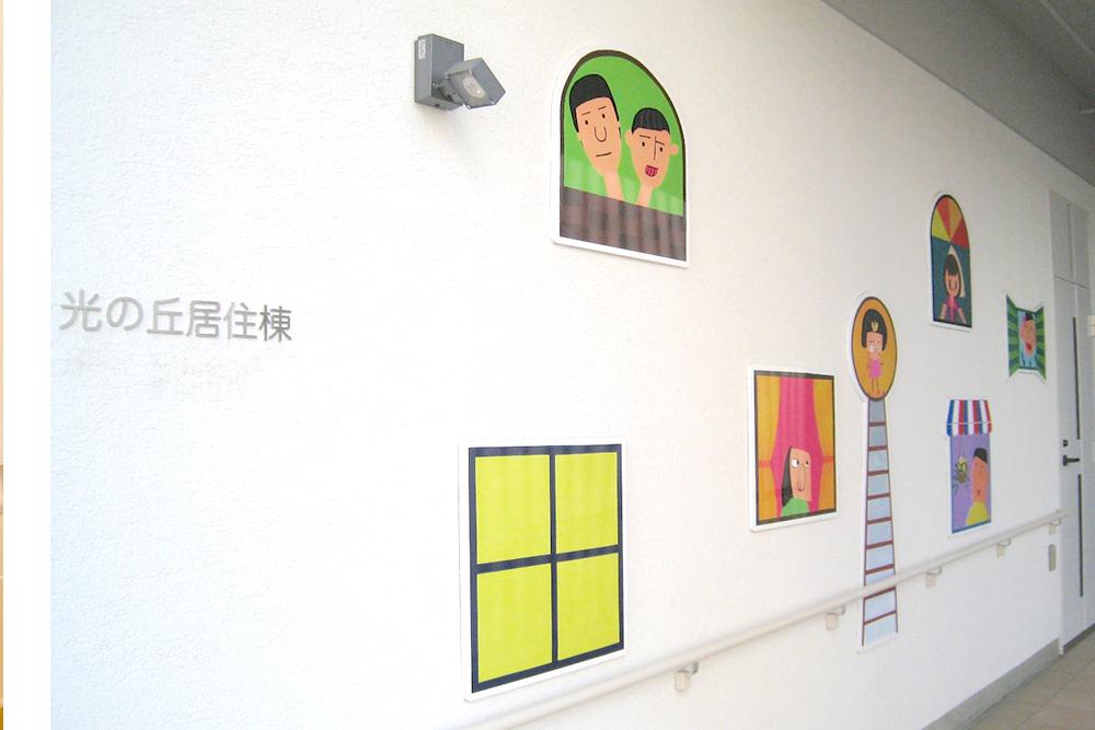 光の丘居住棟の壁の装飾。