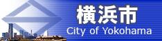 横浜市 健康福祉局