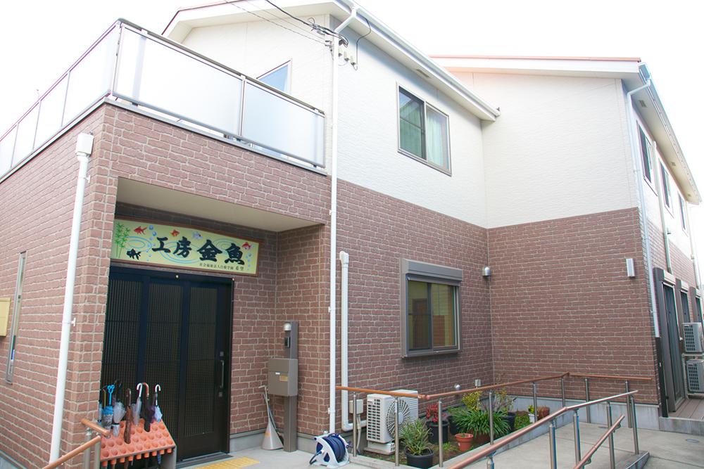 障害福祉サービス事業所金魚の建物外観